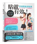 (二手書)貼就有效!學會肌能系貼紮,從此不痠不痛,不再運動傷害!:無藥性、免包紮..