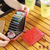 風琴卡片夾卡包頭層牛皮女式卡夾多卡位錢包【聚寶屋】