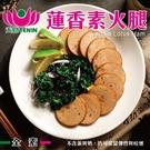 【天恩素食】蓮香素火腿280克(全素)...