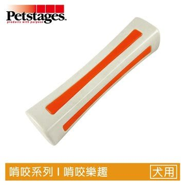 ☆御品小舖☆ 美國 Petstages 599 比樣咬咬骨-L(適合23kg以上) 寵物狗玩具 耐咬磨牙