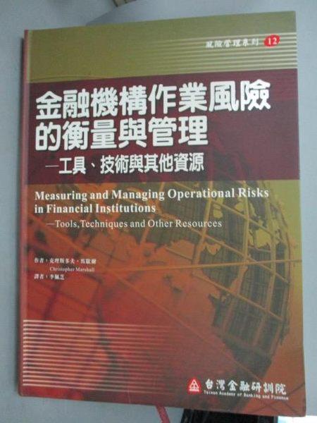 【書寶二手書T3/進修考試_YIJ】金融測驗-金融機構作業風險的衡量與管理_原價1000