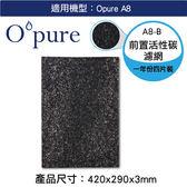 【Opure臻淨】A8空氣清淨機第一層活性碳濾網A8-B