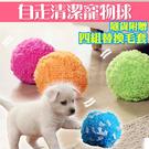 清潔球 寵物球 毛球君 掃地球 無線吸塵器 掃地機器人 逗貓球 寵物玩具(V50-2070)