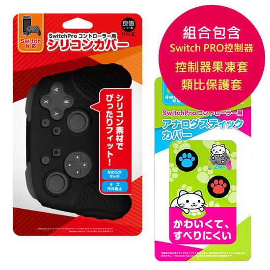 [哈GAME族]免運費●保護套組合●良值 IINE Switch NS PRO 傳統控制器 手把果凍套 + PRO專用類比保護套