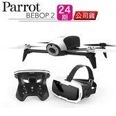 Parrot Bebop 2 四軸空拍機 FPV套裝組 公司貨 《24期0利率》