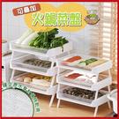 (大款)創意可自由疊加多層火鍋菜盤 火鍋料架/水果盤/可折疊瀝水架【AE02722-L】99愛買小舖