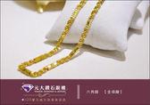 『六角鎖』兩尺 8.0錢黃金純金項鍊 男鍊-元大鑽石銀樓