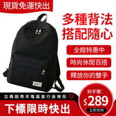 現貨後背包簡約帆布包雙肩包正韓中學生書包大容量旅行背包學院風電腦包休閒包