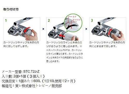 【現貨】 TORAY 東麗 淨水器濾心STC.T2J-Z
