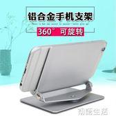 旋轉金屬支架手機直播可調節多角度平板支架金屬懶人桌面支架 初語生活館