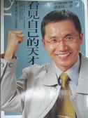 【書寶二手書T9/傳記_KJA】看見自己的天才_盧蘇偉
