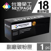 【台灣榮工】HP CF500X/202X 高容量 黑色相容碳粉匣