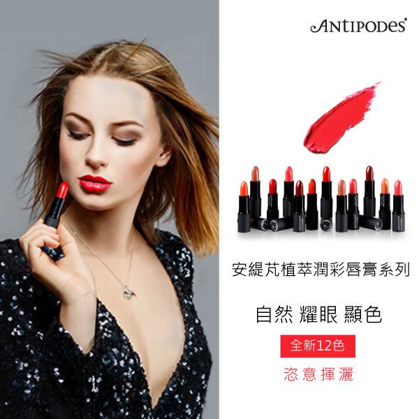 Antipodes安緹芃 寶石胭脂紅唇膏 4g 【潔麗雅】