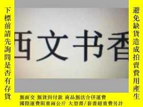 二手書博民逛書店1962年出版,漢學家高羅佩著THE罕見LACQUER SCRE