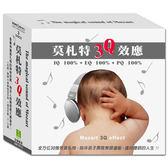 向綠音樂 莫札特3Q效應 CD 3片裝 免運 (購潮8)
