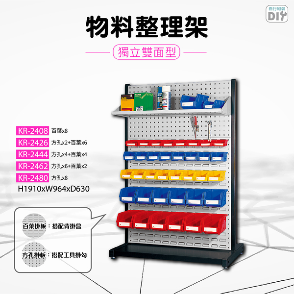 天鋼-KR-2480《物料整理架》獨立雙面型-四片高  耗材 零件 分類 管理 收納 工廠 倉庫