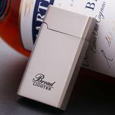超薄鋼音朗聲可充氣打火機防風氣體個性創意定製男士禮品送男友  電購3C