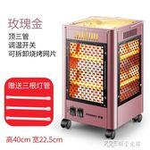 新五面取暖器燒烤型家用烤火爐電暖爐速熱小太陽節能電暖器電熱扇ATF(220v) 探索先鋒