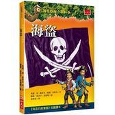 神奇樹屋小百科4:海盜(新版)
