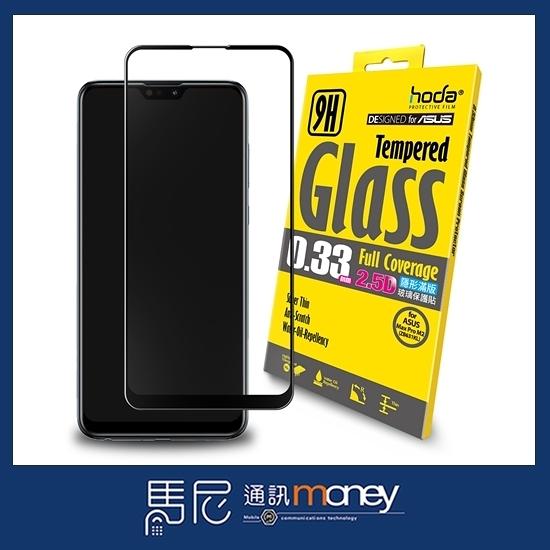hoda 2.5D隱形滿版高透光9H鋼化玻璃保護貼/華碩 ZF Max Pro M2 ZB631KL/保護貼【馬尼】