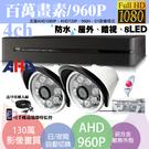 高雄/台南/屏東監視器/百萬畫素1080P主機 AHD/套裝DIY/4ch監視器/130萬攝影機960P*2支 台灣製造