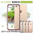 【marsfun火星樂】G-CASE IPhone8 / 8 plus 電鍍軟套 金屬防摔 手機殼 保護套  防摔殼  電鍍 電鍍殼