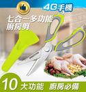 多功能廚房剪 七合一 萬用剪刀 魚鱗剪 開瓶 夾子 刨刀 磁鐵吸附可黏冰箱【4G手機】