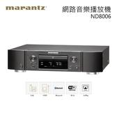【結帳現省+24期0利率】MARANTZ 馬蘭士 藍芽網路音樂 CD播放機 ND8006