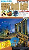 (二手書)自由行:新加坡2013