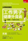 (二手書)工作男子健康外食術:不發胖、不疲累又抗老的飲食法