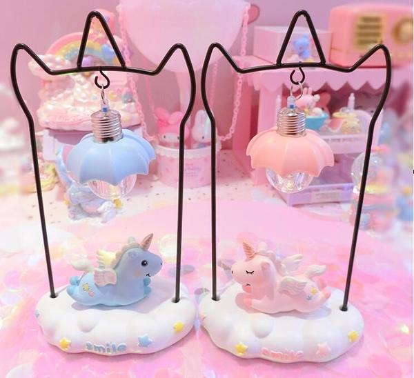 小夜燈 粉色獨角獸裝飾擺件少女心兒童房臥室伴睡燈氛圍樹脂擺件 - 古梵希