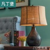 美式臺燈歐式復古仿古典奢臥室床頭柜燈實木藝術房間客廳 【全館免運】YYJ