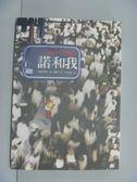 【書寶二手書T6/翻譯小說_GQQ】諾和我_德爾菲娜德維岡