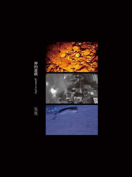 金曲獎2013 張懸 神的遊戲 CD (音樂影片購)