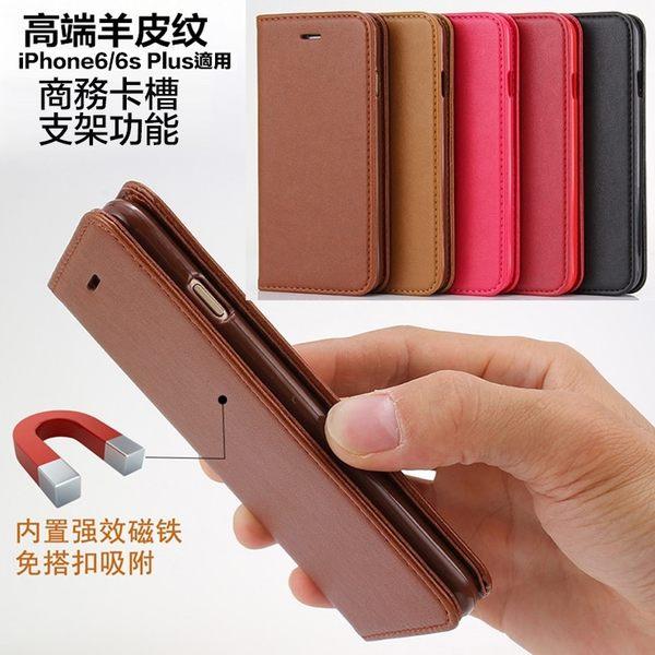 【風雅小舖】iPhone6+/6S+ 手機殼 5.5吋蘋果羊皮紋磁鐵保護套 新款手機套 插卡皮套