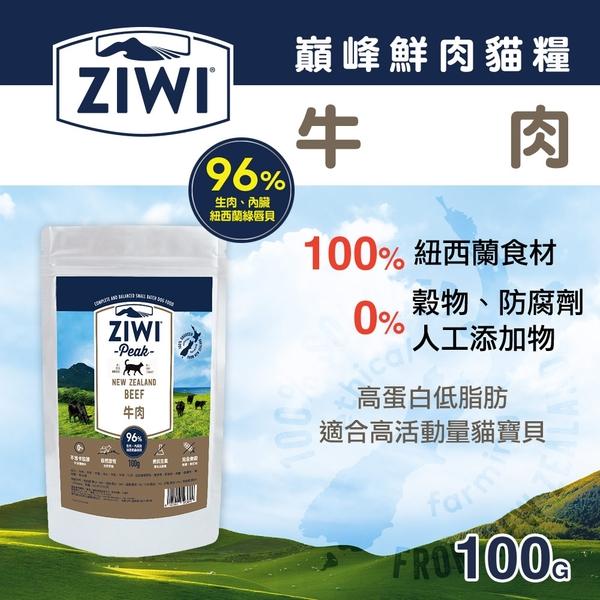 【毛麻吉寵物舖】ZiwiPeak巔峰 96%鮮肉貓糧-牛肉(100g) 生食/貓飼料/無穀