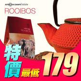 南非 晨曦國寶茶 40包/袋 多款可選 Rooibos tea 博士茶【YES 美妝】
