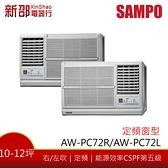 *新家電錧*【SAMPO聲寶 AW-PC72R/AW-PC72L】定頻左右吹窗型~含標準安裝