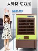 工業冷風機移動水冷空調大型工廠房商用製冷空調扇單冷水空調 潮流衣舍