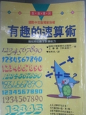 【書寶二手書T2/科學_IPD】有趣的速算術_原價160_中村義作,阿邊惠一, 張秀琪