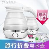 快速出貨 110V折疊式旅行電熱水壺便攜式燒水壺小迷你保溫自動斷電 【歡樂過新年】