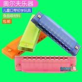 口琴 盒裝 奧爾夫樂器 兒童口琴 彩色玩具口琴 培養樂感 送樂譜