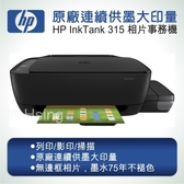 HP InkTank 315 大印量相片連供事務機(優惠價無法上網登錄)