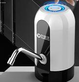 抽水器 桶裝水抽水器充電飲水機家用電動礦泉純凈水桶壓水器自動上水吸泵  免運 維多