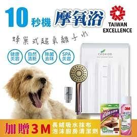 CASHIDO 10秒機摩氧浴-超氧離子微氣泡寵物除菌沐浴機 (加送3M贈品組A) 寵物沐浴幾 強強滾