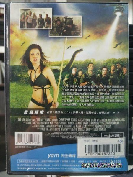 挖寶二手片-Y67-006-正版DVD-電影【史前一億年】-一群科學家研究穿梭時空的可能性