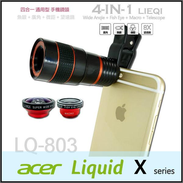 ★魚眼+廣角+微距+望遠鏡Lieqi LQ-803通用手機鏡頭/ACER Liquid X1