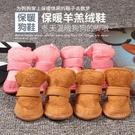 寵物鞋 狗狗鞋子泰迪鞋一套4只冬款博美比熊犬春季寵物鞋小狗腳套棉鞋【快速出貨八折搶購】