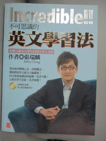 【書寶二手書T6/語言學習_JGL】Incredible!!不可思議的英文學習法_張瑞麟
