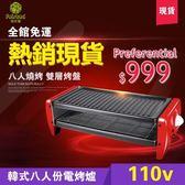 板橋現貨雙層電烤盤110V家用韓式電烤盤鐵板燒商用無煙燒烤不黏鍋聚會電烤爐 挑戰全網最低價!